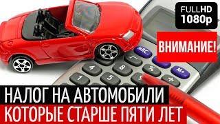 ВАЖНО! Налог на старые авто старше 5 лет в Украине