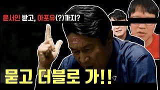 [아포유 1편] 저격맛집 헬마우스, 윤서인 묻고 아포유…