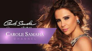 Carole Samaha - Sahranine | كارول سماحة - سهرانين