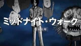 榎屋克優「ミッドナイト・ウォーク」太田出版公式ブックトレーラー