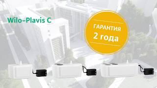 Wilo-Plavis C - насосная установка для накопления и отвода конденсата(, 2017-07-01T13:29:52.000Z)