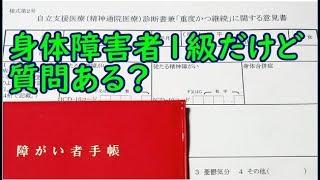 身体障害者手帳 - JapaneseClass...