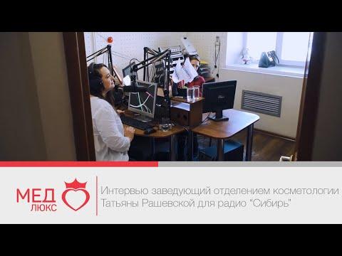 Интервью Татьяны Андреевны Рашевской,-  зав. косметологии клиники Медлюкс для радио Сибирь в Чите.