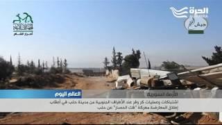 معركة كسر طوق حلب تتواصل في ظل قصف جوي روسي سوري لمواقع الاشتباك