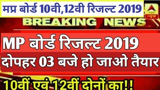 Mp board result date 2019 / mp board result kaise dekhe /mp board 12th result / mp board result time