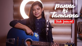 Panna Ki Tamanna || Cover || Stuti Jaiswal
