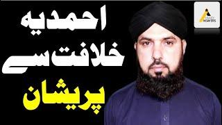 Mullah Frustrated Over the Khalifa of Islam : We Need Khilafat بریلوی عالم :احمدیہ خلافت سے پریشان