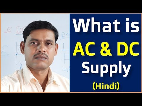 What is AC and DC Supply    AC Vs DC in Hindi   Difference between Ac & DC in Hindi -