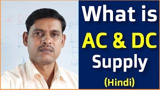 What Is Ac And Dc Supply Ac Vs Dc In Hindi Difference Between Ac Dc In Hindi