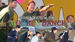 【Street Performance & Main Stage】MODERN DANCE 第18回 静大祭 in 浜松 - 静岡大学