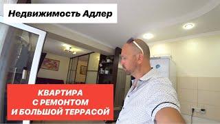 Квартира с РЕМОНТОМ и большой ТЕРРАСОЙ в Сочи / Продажа квартиры в Адлере с ремонтом / Недвижимость