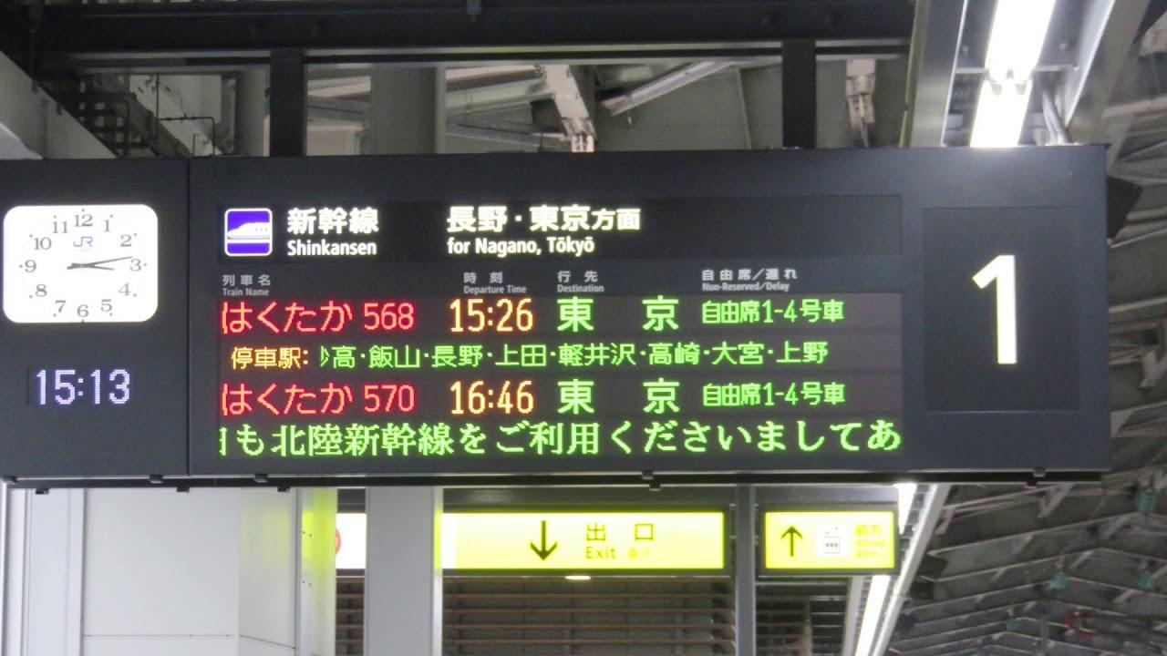 北陸新幹線 黒部宇奈月温泉駅 接...