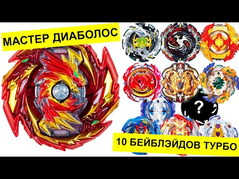 Мастер Диаболос против 10 ти Бейблэйдов Бёрст Турбо 3 Сезона Мастер Диаболос против Всех