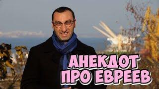 Еврейские анекдоты! Одесский юмор! Лучшие анекдоты про деньги!