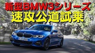 【新作】新型bmw 3シリーズ速攻公道試乗
