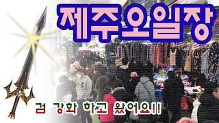 [브이로그] 제주오일장 까망이김밥 보고 땅꼬도넛츠 구매…