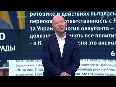 Донбасс: перспективы урегулирования. Время покажет. Выпуск от 07.08.2019