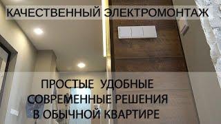 видео Электропроводка в современной квартире