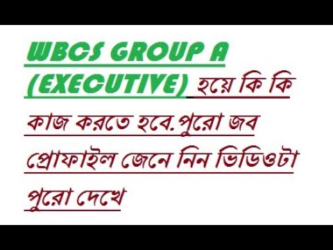 WBCS GROUP A (EXECUTIVE) FULL JOB PROFILE.WHAT YOU SHOULD DO