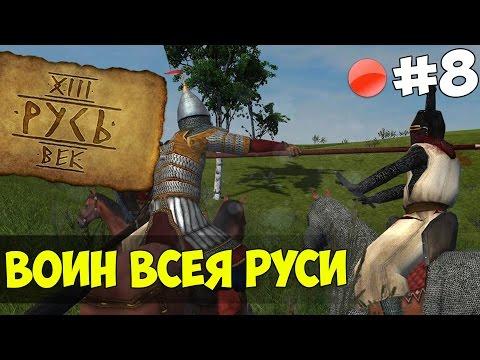 Mount & Blade: Русь XIII Век [Князь Игорь] #1