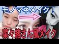 【ものまねメイク】菜々緒さん風メイク! の動画、YouTube動画。