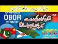 What will China get from Gwadar ? | CPEC | Gwadar port Pakistan 2018 | United Urdu