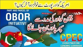 What will China get from Gwadar ?   CPEC   Gwadar port Pakistan 2018   United Urdu
