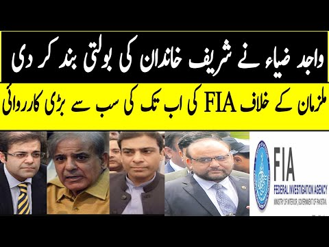 Wajid Zia take big action. Shahbaz Sharif family. FIA Summoned Sulman Shahbaz, Hamza shabaz .NAB