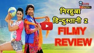 NIRAHUA HINDUSTANI 2 | Dinesh Lal Yadav | Sanchita Banerjee | Amrapali Dubey | Bhojpuri Movie Review