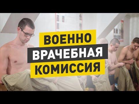 Военно врачебная комиссия. ВВК