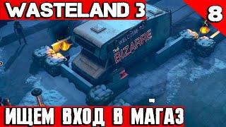 Wasteland 3 - прохождение игры на русском. Ошиваемся в окрестностях Диковинариума #8