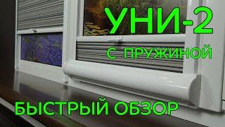 Рулонные шторы Уни 2 с пружиной снизу вверх (Быстрый обзор) от ЖАЛЮЗНИК