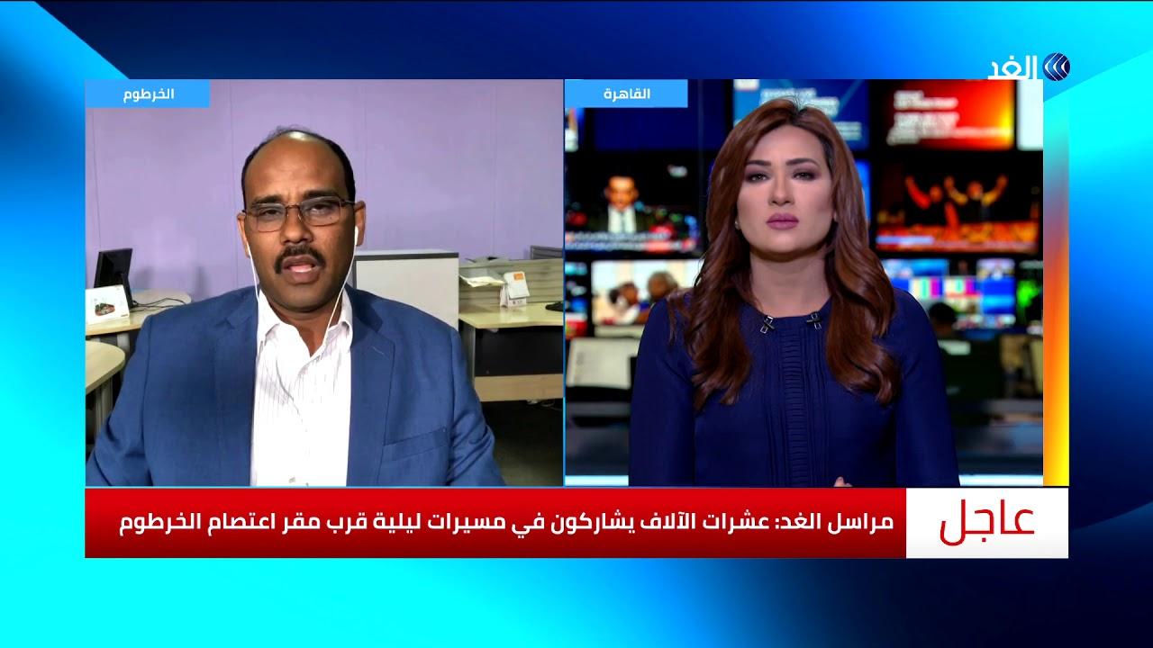 قناة الغد:مراسل الغد: عشرات الآلاف يشاركون في مسيرات ليلية قرب اعتصام الخرطوم