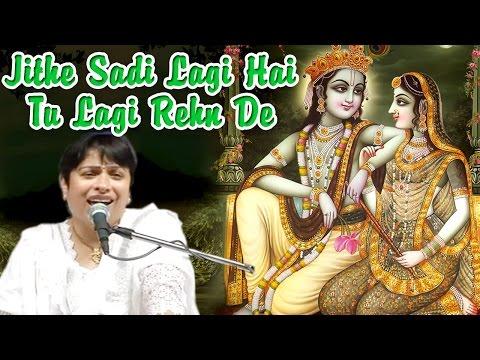 Jithe Sadi Lagi Hai Tu Lagi Rehn De !! Latest New Bhajan 2016 !! Alka Goyal !! Live Bhajan