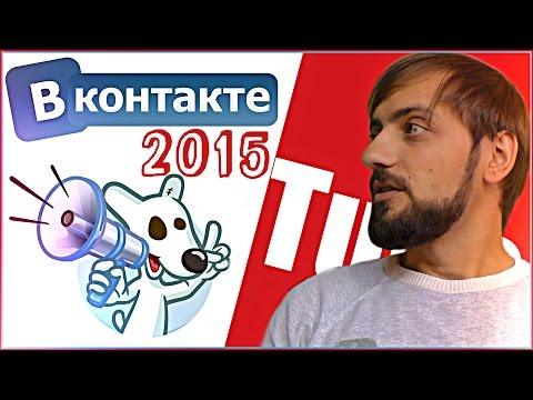 Вконтакте учитывает просмотры видео с ютуб. Плюсы и минусы нововедения VK Мысля от Эдгара 2015 HD