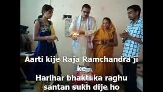 Aarti Kije Raja Ramchandraji ke Harihar Bakti Ki