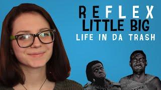 LITTLE BIG - Life in da trash(РЕФЛЕКС на клип)