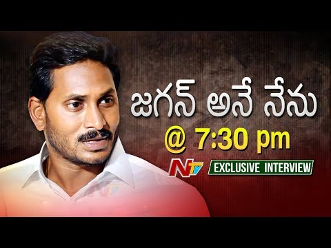 YS Jagan Mohan Reddy Exclusive Interview about 2019 Poll Politics,  Promo   NTV