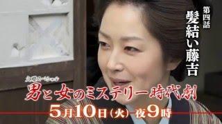 男と女のミステリー時代劇 第四話「髪結い藤吉」   BSジャパン