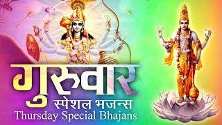 Thursday Special Bhajans - गुरुवार स्पेशल भजन्स - Narayana Bhajans -  Best Vishnu Collection Songs