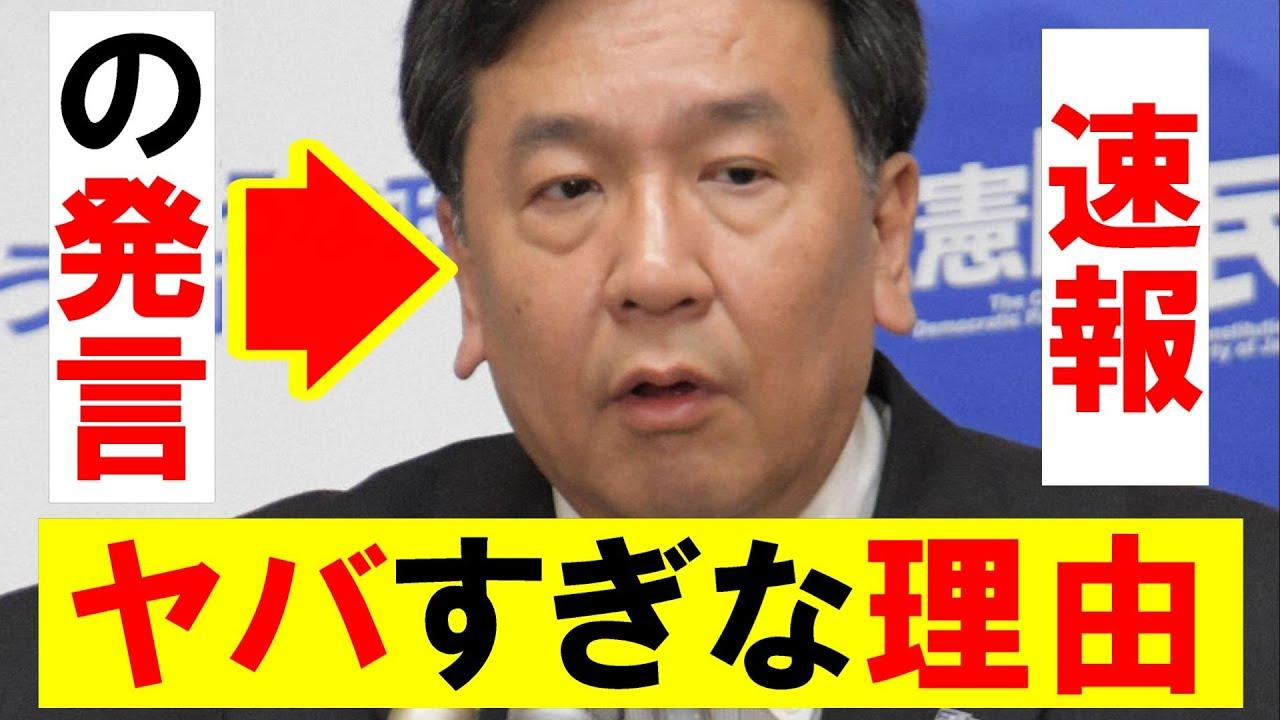 立憲のヤバすぎる発言に国民が激怒!【日米IAEA】vs【中韓立憲共産】の戦い!韓国 NHKのとんでも行動