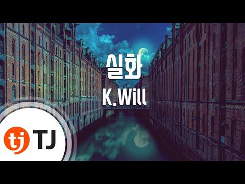 [TJ노래방 / 여자키] 실화 - K.Will / TJ Karaoke