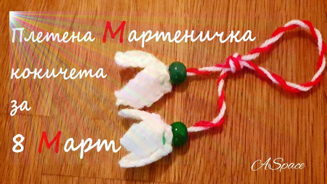 DIY: Мартенички | Направи си сам  Баба Марта | Мартеници | Martenichki