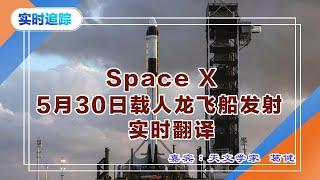 实时追踪:Space X 载人龙飞船发射  实时翻译
