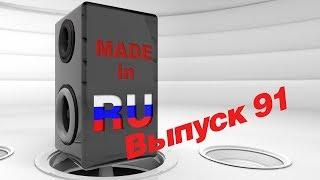 #MADEINRU. Вып.91. Гость – Анна Плетнева / EUROPA PLUS TV