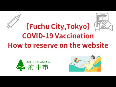 【Fuchu City, Tokyo】Video Instructions for Making an Online COVID-19 Vaccination Appointment