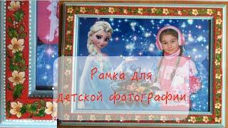 Декорируем рамку для детской фотографии пошагово