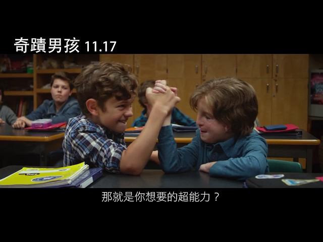 【奇蹟男孩】電影預告11/17溫暖獻映