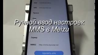 Налаштування MMS в Meizu в ручному режимі