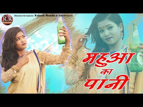 महुआ का पानी | Mahuwa Ka Pani | New Nagpuri Song Video 2018 | Sadri Nagpuri Song 2018